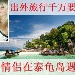 泰国龟岛半裸情侣英国游客被杀案