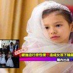 8岁同婚新娘被40岁老丈夫性虐致死
