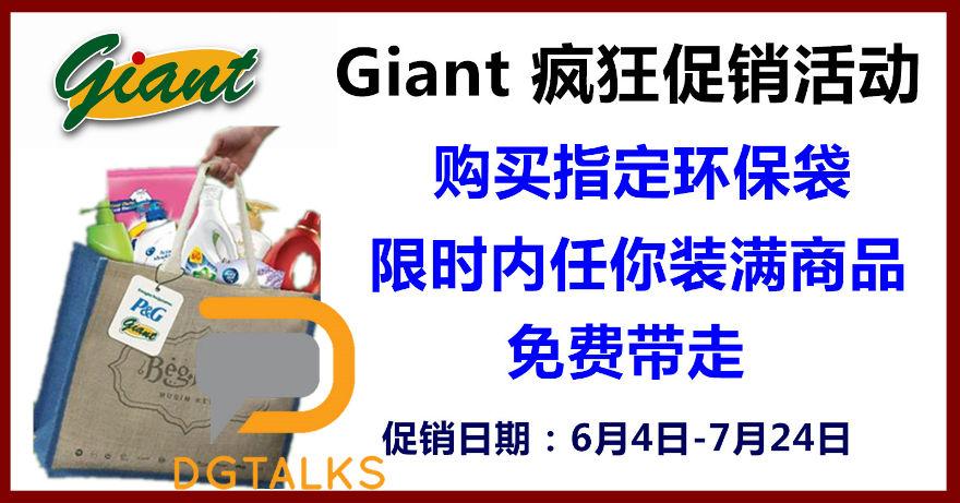 giant-P&G-环保袋-促销